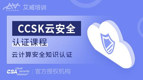 CCSK®云安全认证培训
