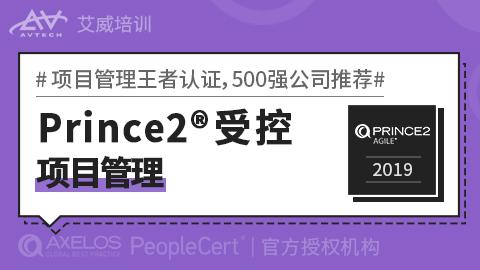 Prince 2®受控下的项目管理认证培训