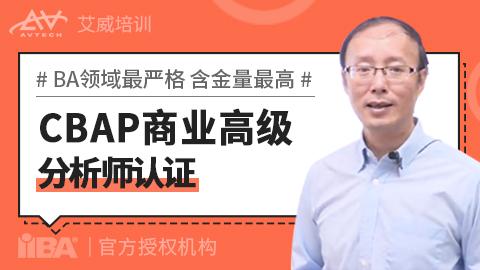 CBAP®商业分析师(高级)认证培训