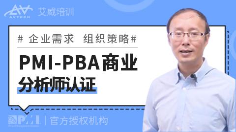 PMI-PBA®商业分析师认证