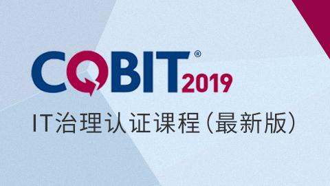 COBIT®2019-IT治理认证课程(最新版)