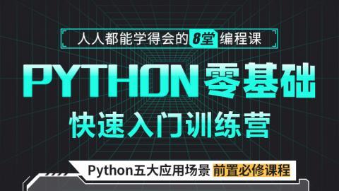 Python零基础快速入门:人人都能听得懂的8堂课