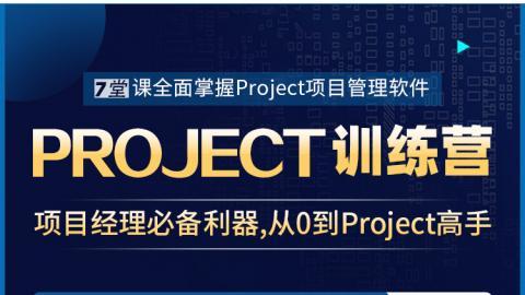 从0到Project高手:Project在项目管理当中的应用