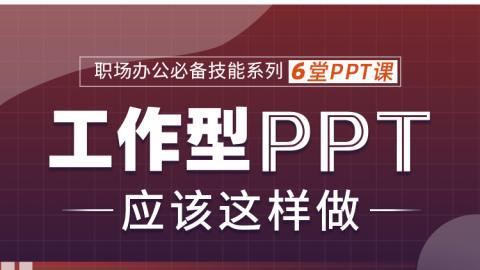 工作型PPT应该这样做(2020):6堂课成为PPT专家
