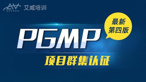 PgMP®项目集管理专家认证
