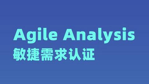AAC®(Agile Analysis Certification)敏捷需求分析培训