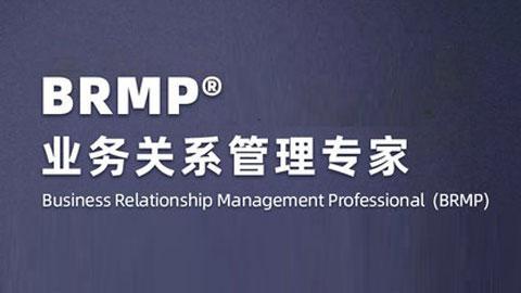 BRMP®业务关系管理专家认证