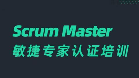Scrum Master(CSM®)敏捷管理认证