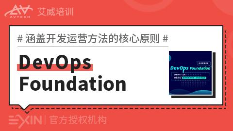 Devops Foundation认证课程