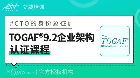 TOGAF®9.2企业架构认证培训课程